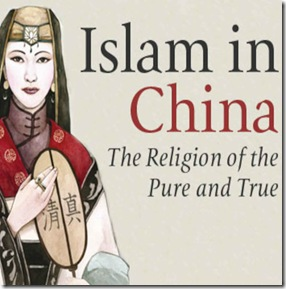 cina muslim